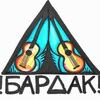 """КАП """"БАРДак"""""""