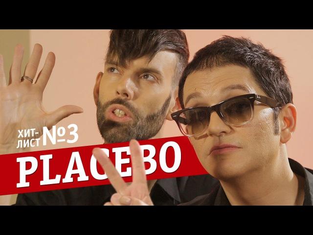 PLACEBO— олюбимых группах, фильмах, книгахи... (Хит-лист №3)- а «Видеосалон» жди 5октября!
