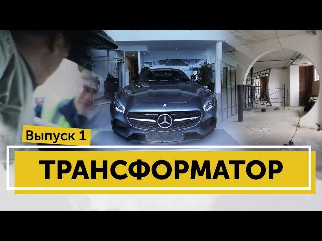 Покупаю Mercedes AMG GT за 10 млн Как достигать цели Первый влог