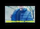 """FREAKSHOW """"КРИМИНАЛЬНЫЕ ХРОНИКИ"""" (18/10/16)"""