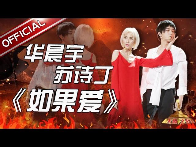 【单曲纯享】《如果爱》-华晨宇 苏诗丁 《天籁之战》第12期【东方卫视官