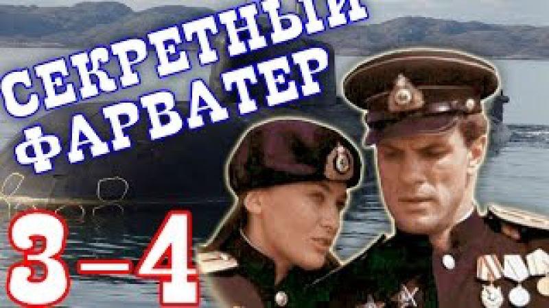 Секретный фарватер Все серии серии 3 4 фильм
