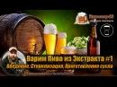 Варим Пиво из экстракта 1 - Введение, Стерилизация, Приготовление сусла - Пивовар63.ру