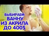 5 самых популярных акриловых ванн. Стоимость до 400$! Народный рейтинг на канале Со...