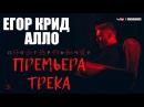 Егор Крид - Алло премьера трека