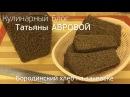 Бородинский хлеб на закваске Borodino bread