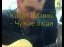 Казан Казиев Чужие люди