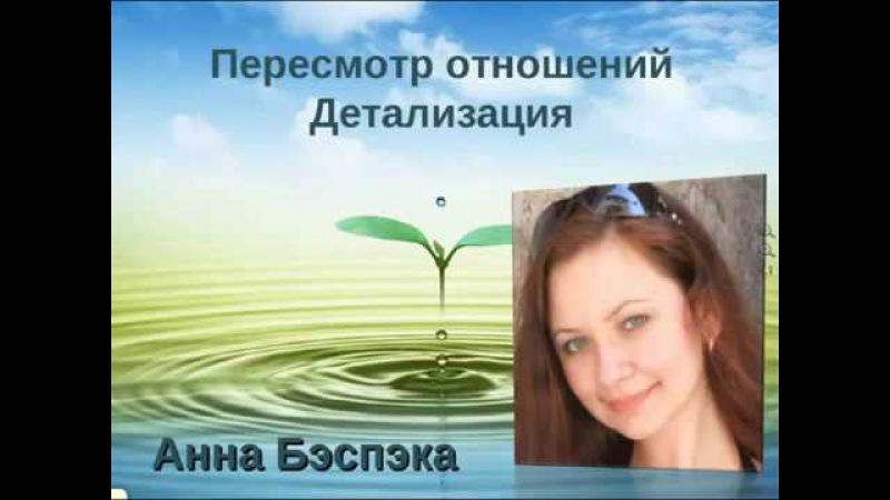 05-02-2014 Пересмотр отношений. Анна Бэспэка