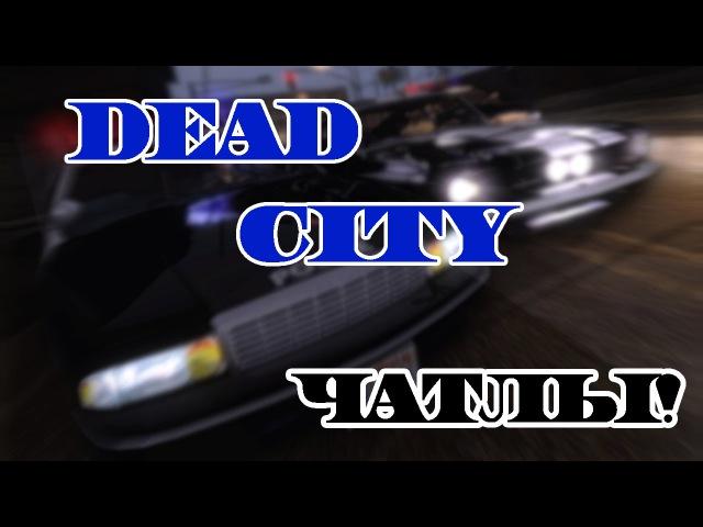 Dead City Survival.Гайд №1(Чатлы)