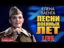 36 Елена Ваенга - Песни Военных Лет ✬ LIVE ✬ Elena Vaenga - Songs of the War Years - YouTube