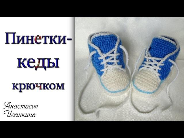 ПИНЕТКИ-КЕДЫ NIKE крючком. Уроки вязания крючком для начинающих Booties crochet DIY