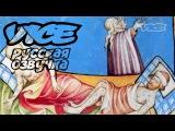 Возвращение черной смерти. Эпидемия средневековой чумы в 21 веке (VICE Русская Озву...