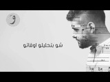 Nassif Zeytoun - Tjawazti Hdoudik [Official Lyric Video] (2016) / ناصيف زيتون - تجاوزت حدودك