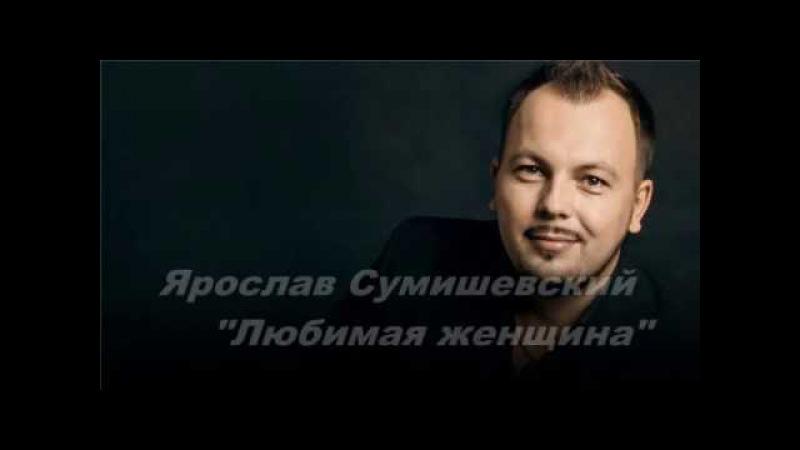 Ярослав Сумишевский Любимая женщина
