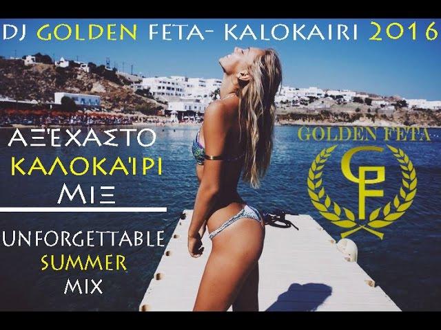 GREECE SUMMER/ΚΑΛΟΚΑΙΡΙ 2018 - UNFORGETTABLE SUMMER MIX 2016 -DJ GOLDEN FETA- ΑΞΕΧΑΣΤΟ ΚΑΛΟΚΑΙΡΙ ΜΙΞ