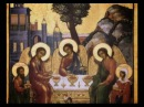 «Закон Божий». Вера в Бога. О Боге Троице. 02