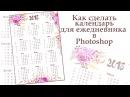Как сделать календарь для ежедневника в Photoshop