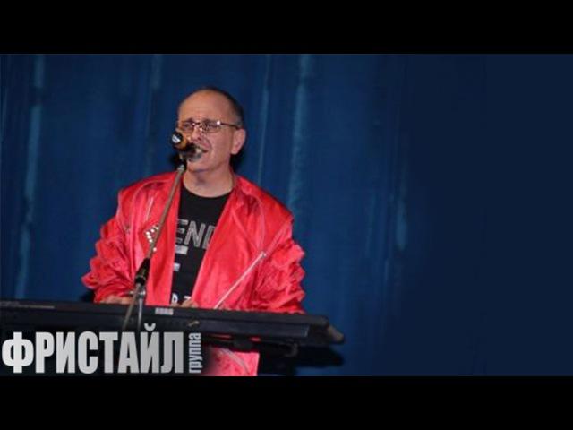 Фристайл Сергей Кузнецов Догорает свеча Live