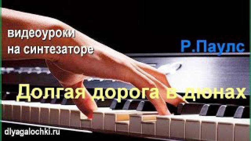 Видеоурок на синтезаторе Р.Паулс Долгая дорога в дюнах