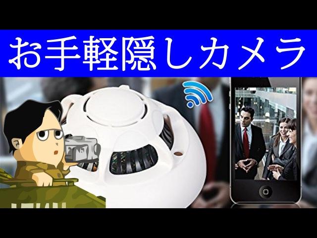 火災警報器型隠しカメラ UFO WiFi Camera 全てスマホで可能 単体で録画も可能