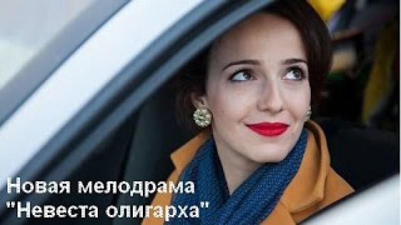 Невеста олигарха 2016. Новинка.