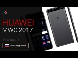Презентация Huawei P10, P10 Plus и Huawei watch 2 на MWC 2017 (прямой эфир на русском)