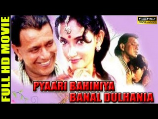 Pyaari Bahiniya Banal Dulhania (2001) | Mithun Chakraborty | Rajeshwari Sachdev | HD Bhojpuri Movie