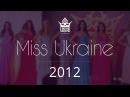 Мисс Украина 2012
