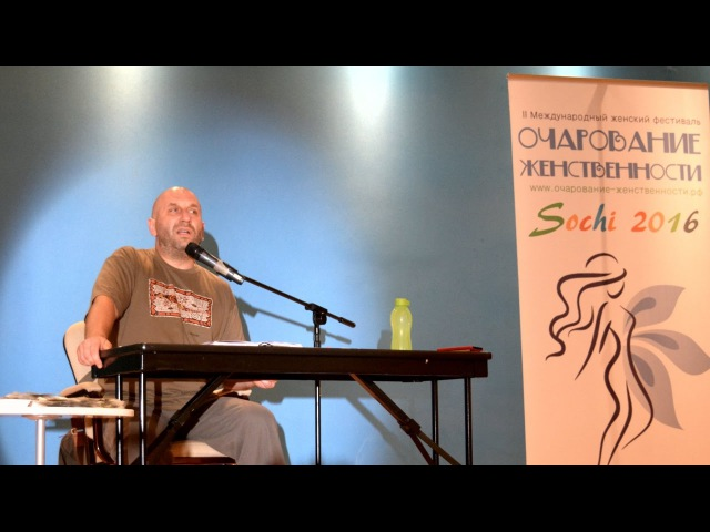 Сатья Рецепты счастья часть1. Фестиваль Очарование женственности, 14 июля, Сочи