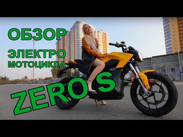 Электромотоцикл ZERO S ОБЗОР в Украине купить Киев