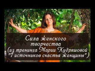 Сила женского творчества (из вебинара Марии Кудряшовой