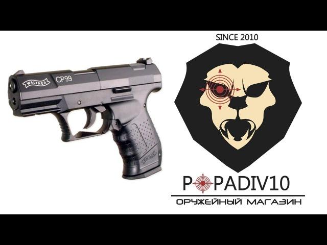 Пневматический пистолет Umarex Walther CP99 (Видео-Обзор)