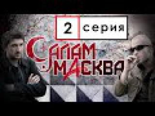 Салам Масква 2 серия смотреть онлайн бесплатно (без цензуры)