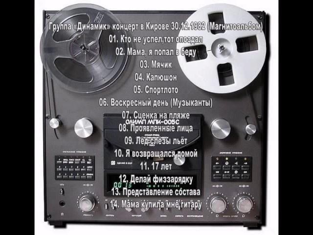 Группа «Динамик» концерт в Кирове 30.12.1982 (Магнитоальбом оригинал)