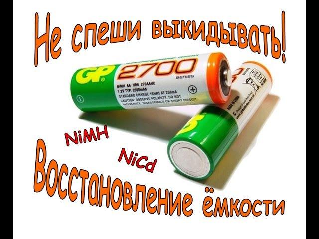 Восстановление ёмкости аккумуляторов (NiMH NiCd) Из серии | Полезные вещи