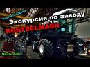 Экскурсия по заводу ROSTSELMASH. Часть 2-ая. Цеха крупноузловой сборки комбайнов.