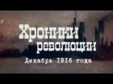 Хроники революции. Декабрь 1916 года