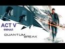 Quantum Break ► Act V ФИНАЛ
