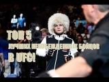 ТОП 5 ЛУЧШИХ НЕПОБЕЖДЕННЫХ БОЙЦОВ В UFC!
