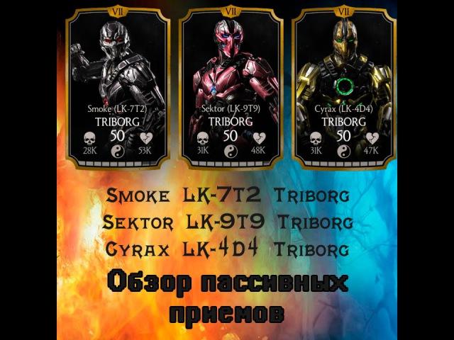 Smoke LK-7T2 Triborg, Sektor LK-9T9 Triborg,Cyrax LK-4D4 Triborg пассивные приемы! MKXmobile