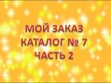 Продолжение видео-обзора моего ЗАКАЗА за 7 КАТАЛОГ!!!