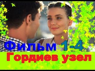 ГОРДИЕВ УЗЕЛ,фильм,серии 1-4,мелодрама о судьбе трех подруг, в ролях,Вера Баханков...
