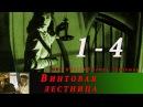 МИСТИЧЕСКИЙ ретро-детектив,Исторический Фильм,ВИНТОВАЯ ЛЕСТНИЦА,серии 1-4,боеви ...