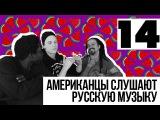 Иностранцы Слушают Русскую Музыку JAMALA VS СЕРГЕЙ ЛАЗАРЕВ