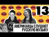 Иностранцы Слушают Русскую Музыку АССАИ VS DOLPHIN (ДЕЛЬФИН)