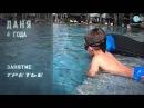 Результаты обучения плаванию детей: До и После. Выпуск 1.