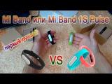 XIAOMI MI BAND vs XIAOMI MI BAND 1S PULS. НЕУЖЕЛИ ПЕРВЫЙ ЛУЧШЕ. Сравнение | VERSUS | Плюсы и Минусы