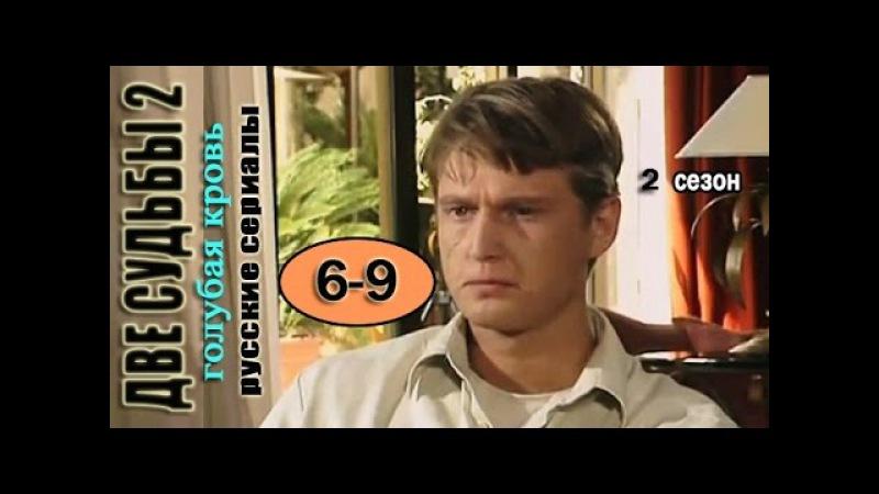 Две судьбы-2: Голубая кровь (2 сезон) 6,7,8,9 серия Мелодрама, Драма, Комедия
