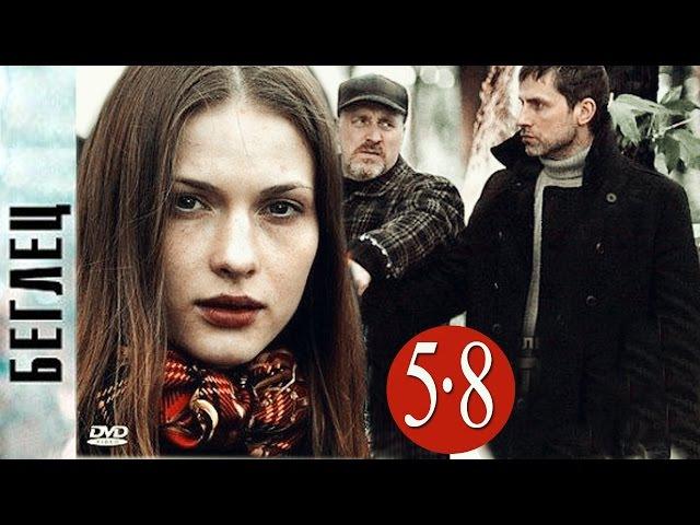 Беглец 5 6 7 8 серии детектив криминальный фильм