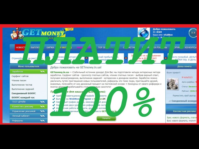 Getmoney.in.ua - Платит 100%